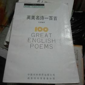 英美名诗一百篇