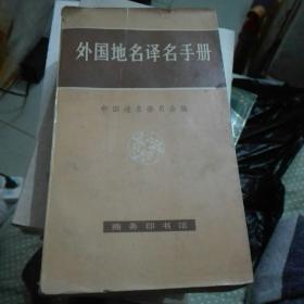 外国地名译名手册