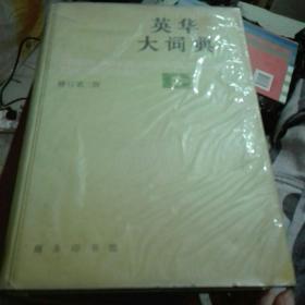 英华大词典