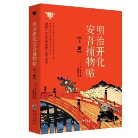 《明治开化安吾捕物帖(上)》日本推理小说形式 注重历史背景与人文风俗