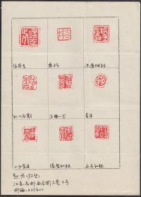 艺坛名家●赵明书法篆刻作品三页