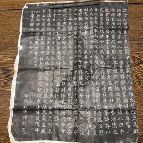 民国乌金拓,民国二十一年,辉县靳德祥刻石《徐阳生墓志》一张
