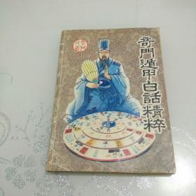 奇门遁甲白话精粹 中国古代预测学