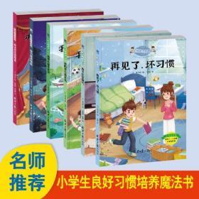 麻小烦成长记·好孩子良好习惯培养魔法书 故事书 图画书