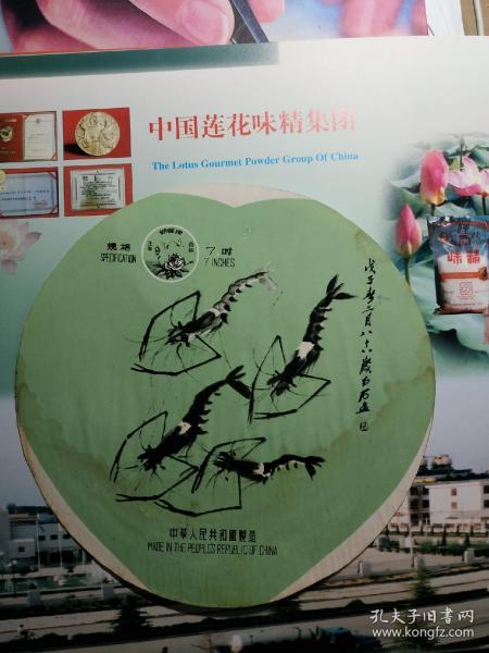 五十年代印刷品齐白石虾