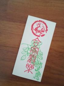老贺卡:一张外国美女的贺卡