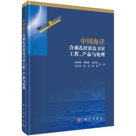 中国海洋合成孔径雷达卫星工程、产品与处理