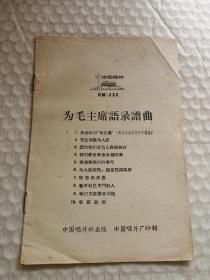 """老唱片说明书-----《永远学习""""老三篇"""",完全彻底为人民,因为我们是为人民服务的,我们都来自五湖四海,纪念白求恩等》歌曲!(共10首,32开10页,中国唱片社出版)"""