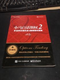 小马白话期权2:多品种交易机会与稳健盈利策略(著作签名本)