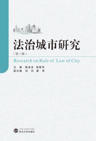 法治城市研究(第三辑)  陈焱光、邹爱华 武汉大学出版社
