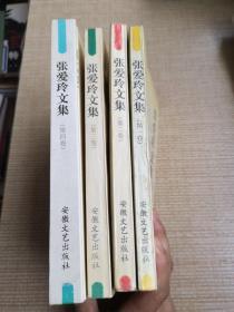張愛玲文集。四冊合售