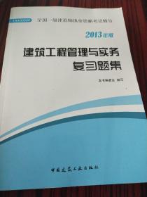 建筑工程管理与实务复习题集(2013年版)
