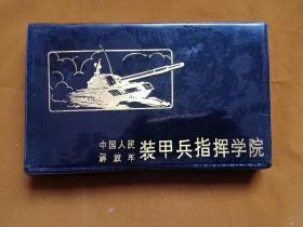 文具盒。解放军装甲兵指挥学院