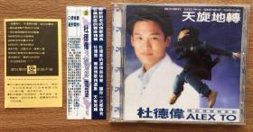 杜德伟 天旋地转 舞曲情歌精选集 钟爱一生 附侧标滚石卡 K1首版台版