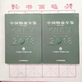 中国物流年鉴(2018) 上下册全 正版 一版一印