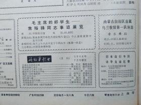 人民日报 有关 乌兰牧骑 相关内容 专题报纸 1958-1997年  53张报纸  共 3200元   分两组 第二组