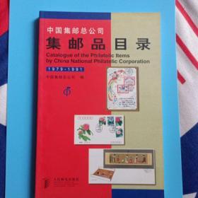 集邮品目录1979-1991