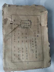 民国二十五年《芥子园画谱全集》(全一册)