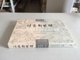 上海老味道 修订第三版(绘图戴敦邦、作者沈嘉禄 签赠钤印)