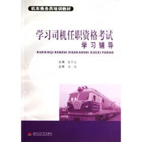 学习司机任职资格考试学习辅导(机车乘务员培训教材)