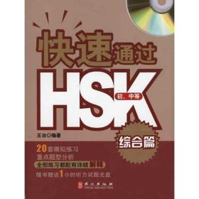 综合篇-快速通过HSK初.中等