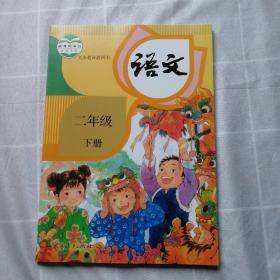 现货 小学教材语文(部编版)二年级下册