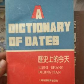 A Dictionary of Dates (历史上的今天) (英汉对照)