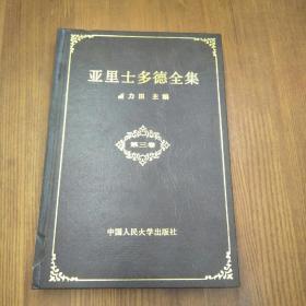 亚里士多德全集(第三卷)/苗力田