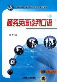 21世纪高职高专财经类专业规划教材:商务英语谈判口语