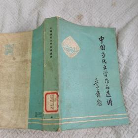 中国当代文学作品选讲