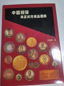 中国钱币未正式行用品图录