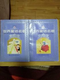世界童话名著 连环画 八册全