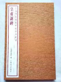 上海博物馆藏珍本碑帖皇甫诞碑