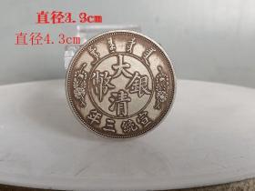 少见大清银币宣统三年龙纹银元