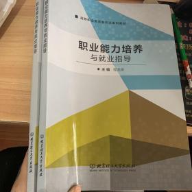 """职业能力培养与就业指导/高等职业教育""""十三五""""规划教材"""