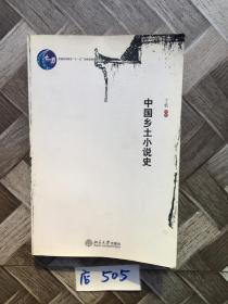 中国乡土小说史【有签名】有点笔画线。如图