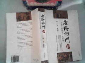 虚掩的门全集:中国人处世窍门大收集