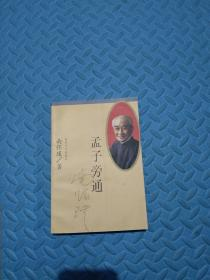 孟子旁通 (南怀瑾作品)