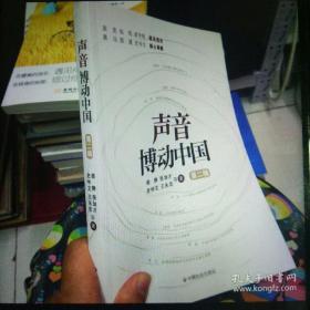声音博动中国(第2辑)
