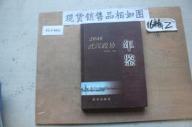 2008武汉政协年鉴