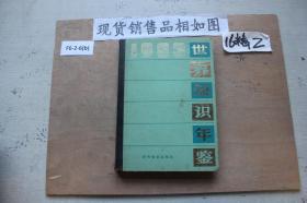 世界知识年鉴1983