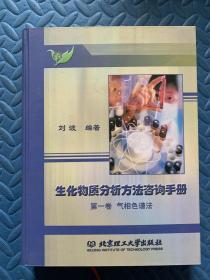 生化物质分析方法咨询手册(第一卷)气象色谱法