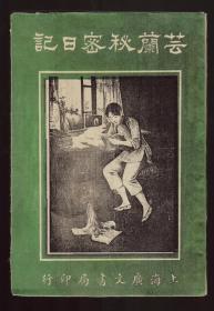 芸兰秘密日记(民国七年版)大开本16开大小