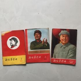 解放军歌曲(1968年第二、三、四、五期共三本合售)
