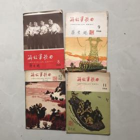 解放军歌曲(1964年第八、九、十一、十二期4册合售)