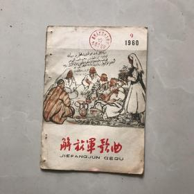 解放军歌曲(1960年第九期)