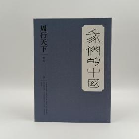 香港三联书店版  李零《周行天下》(锁线胶订)