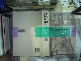 广东文史资料精编. 下 第5卷 广东人物篇