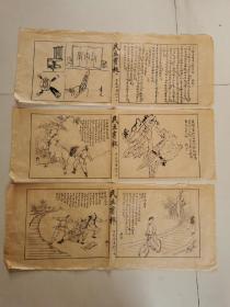 清宣统三年(1911年)画报《民立画报》五份,辛亥五月十日至十四日,每份3张(甲乙丙)