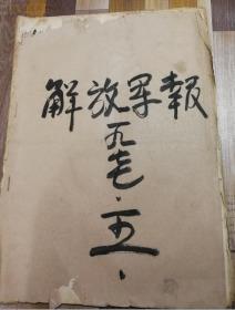 特价1977年5月份合订本原版老报纸解放军报包老保真